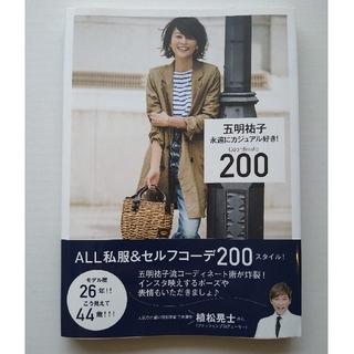 シュウエイシャ(集英社)の永遠にカジュアル好き!Coordinate200(ファッション/美容)