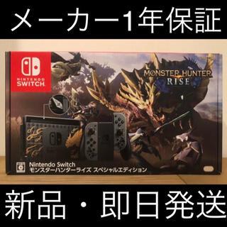 ニンテンドースイッチ(Nintendo Switch)の【新品・未開封】任天堂スイッチ モンスターハンターライズ スペシャルエディション(家庭用ゲーム機本体)