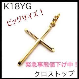 K18YG 18金イエローゴールド クロストップ 18金クロスチャームペンダント(チャーム)