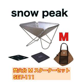 スノーピーク(Snow Peak)のsnow peak スノーピーク 焚火台 M スターターセット SET-111(ストーブ/コンロ)