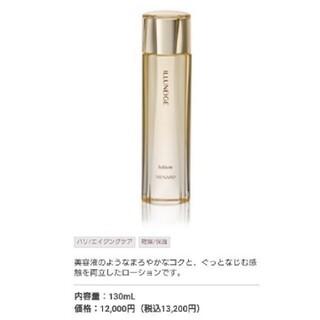 メナード(MENARD)の専用出品(化粧水/ローション)