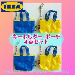 イケア(IKEA)の4点【IKEA クノーリグ】イエロー&ブルー/キーホルダー イケア(キーホルダー)