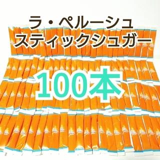 ラ・ペルーシュ スティックシュガー 4g×100本(調味料)