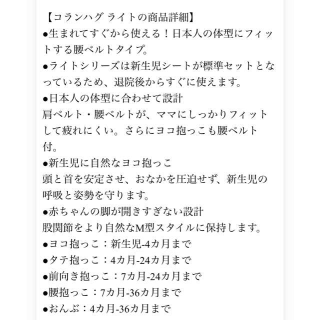 Aprica(アップリカ)の【Aprica】コランハグライト 抱っこ紐 キッズ/ベビー/マタニティの外出/移動用品(抱っこひも/おんぶひも)の商品写真