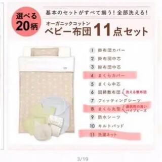 日本製  ベビー布団セット