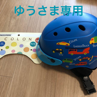 ブリヂストン(BRIDGESTONE)のブリヂストン♡幼児用ヘルメット 説明書付き(自転車)