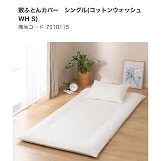ニトリ - ニトリ コットンウォッシュ 敷ふとんカバー S