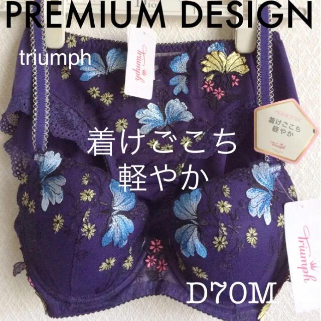 Triumph(トリンプ)の【新品タグ付】triumph/PREMIUMブラ・D70M(¥11,330) レディースの下着/アンダーウェア(ブラ&ショーツセット)の商品写真