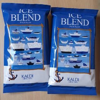 KALDI - カルディ 珈琲《アイスブレンド》×2袋