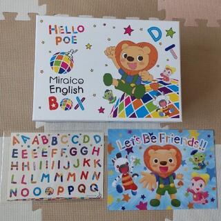 ミライコイングリッシュ  DVD & CDフルセット(知育玩具)