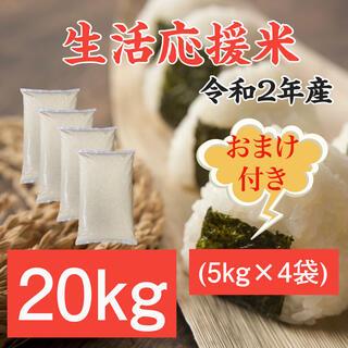 令和2年産 コスパ米 生活応援米 20kg 米びつ当番プレゼント付き お米 激安