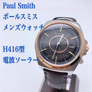Paul Smith - 【ポールスミスPaulSmithメンズウォッチ】H416型電波ソーラー革ベルト