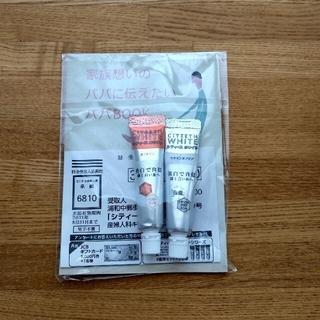 ダイイチサンキョウヘルスケア(第一三共ヘルスケア)のシティースホワイト 新品 試供品(歯磨き粉)