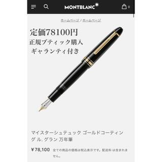 モンブラン(MONTBLANC)のMont Blanc モンブラン 万年筆 ルグラン 146 ゴールド(ペン/マーカー)