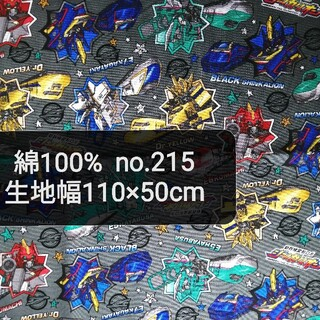 No.215  グレー シンカリオン 生地 生地幅約110×50cm 日本製(生地/糸)