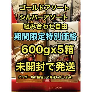 リンツ(Lindt)のリンツリンドールチョコレート600gx5箱(菓子/デザート)
