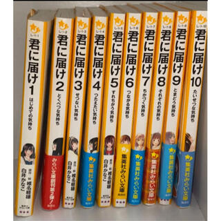 シュウエイシャ(集英社)の君に届け 1〜10(文学/小説)