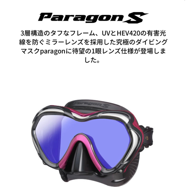 TUSA(ツサ)のTUSA パラゴンS ダイビングマスク 完全新品 保証書説明書有 スポーツ/アウトドアのスポーツ/アウトドア その他(マリン/スイミング)の商品写真