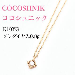 ココシュニック(COCOSHNIK)の【ココシュニックネックレス】シンプル四角型メレダイヤ入K10YG(ネックレス)