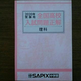オウブンシャ(旺文社)の全国高校入試問題正解 理科 2020年受験用(語学/参考書)