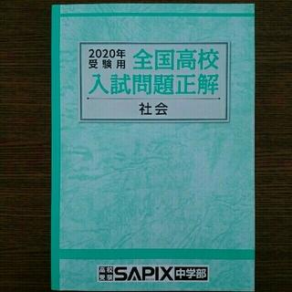 オウブンシャ(旺文社)の全国高校入試問題正解 社会 2020年受験用(語学/参考書)