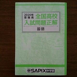 オウブンシャ(旺文社)の全国高校入試問題正解 国語 2020年受験用(語学/参考書)