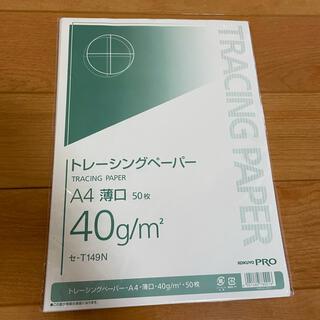 コクヨ(コクヨ)のコクヨ トレーシングペーパー 薄口 A4 49枚(カード/レター/ラッピング)