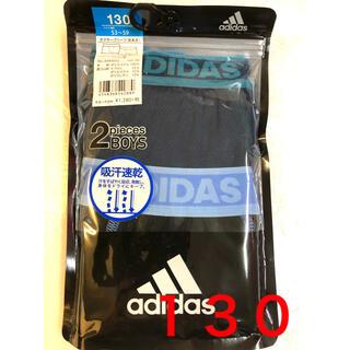 アディダス(adidas)のアディダス ボクサーブリーフ パンツ❣️新品2枚❣️130サイズ❣️(下着)