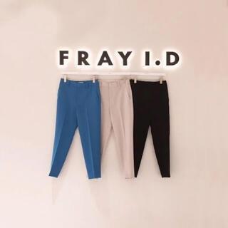 FRAY I.D - フレイアイディー スタイルアップパンツ ベーシックライン