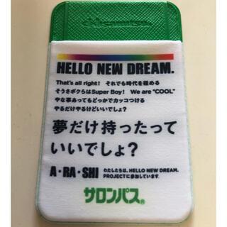 【サロンパス】カードホルダー(名刺入れ/定期入れ)