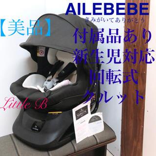 エールべべ【美品】クルットNT2プレミアム*新生児対応 回転式チャイルドシート(自動車用チャイルドシート本体)