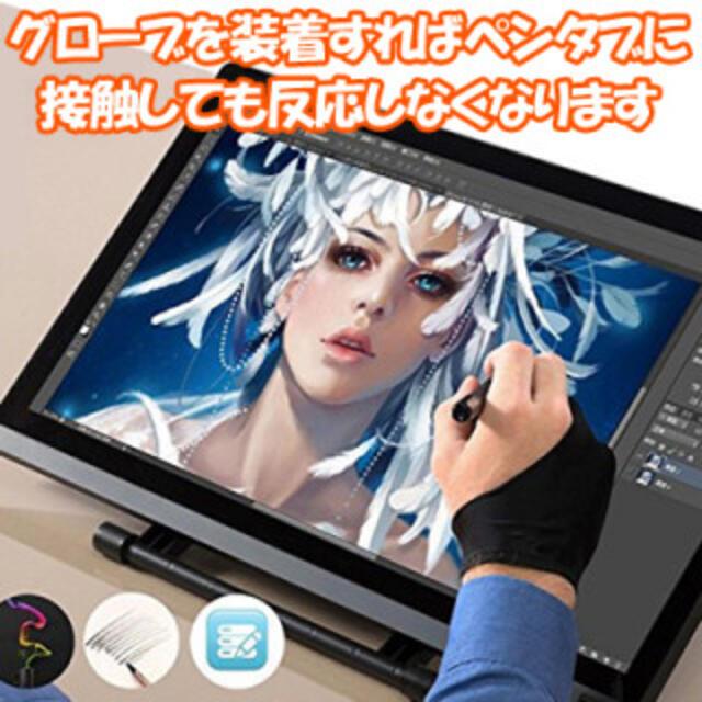 2本指グローブ ペンタブレット用 左右兼用 2枚セット スマホ/家電/カメラのPC/タブレット(その他)の商品写真
