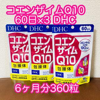 ディーエイチシー(DHC)のDHC コエンザイムQ10 包接体 60日分 ×3(その他)
