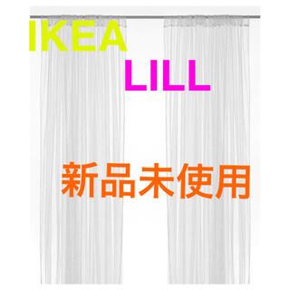 イケア(IKEA)のIKEA LILL レースチュールカーテン 新品未使用♡ 1セット リル(レースカーテン)