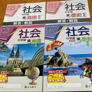 ダブルトライ 社会の学習 地理I・歴史I(語学/参考書)