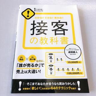 接客の教科書 わかる!!できる!!売れる!!(ビジネス/経済)