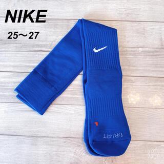 NIKE - 新品 NIKE ナイキ サッカー ソックス 青 25-27 靴下