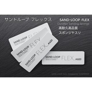 SAND-LOOP FLEX サンドループ フレックス  4本セット(模型製作用品)