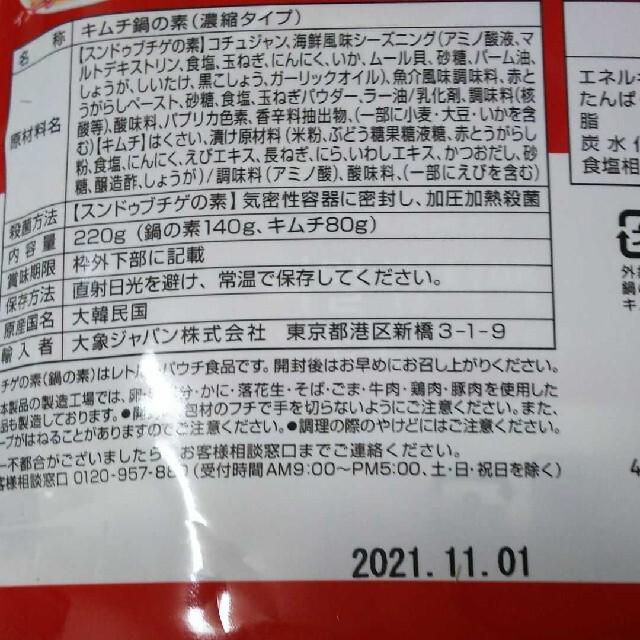 ⚫️赤字セール⚫️宗家キムチ⚫️スンドゥブチゲ風  2袋  辛口スープ  鍋 食品/飲料/酒の加工食品(レトルト食品)の商品写真