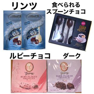 リンツ(Lindt)の【大人気輸入菓子詰め合せ】 リンツ スプーンチョコ ルビーチョコ リンドール(菓子/デザート)