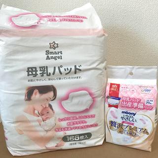 ニシマツヤ(西松屋)の西松屋 Smart Angel 母乳パッド アカチャンホンポ限定 贅沢プレミアム(母乳パッド)