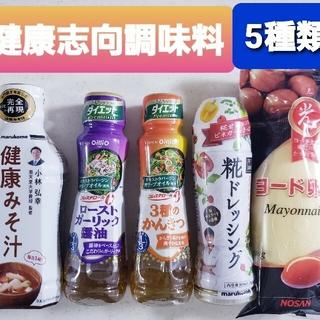 スカレ様専用【2,269円商品】ヨードマヨ➕液味噌汁➕糀ドレ➕日清ダイエットドレ(調味料)