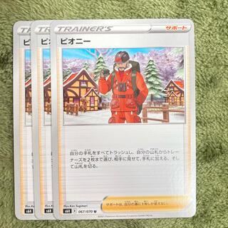 ポケモン(ポケモン)のポケモンカード ピオニー(カード)