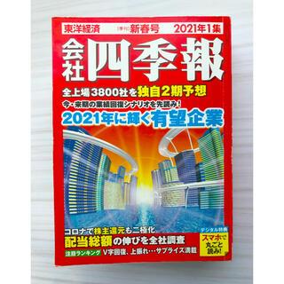 ⭐ 四季報 2021年 新春号 東洋経済(ビジネス/経済/投資)