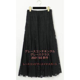 GRACE CONTINENTAL - グレースコンチネンタル レースコンビマーメイドスカート