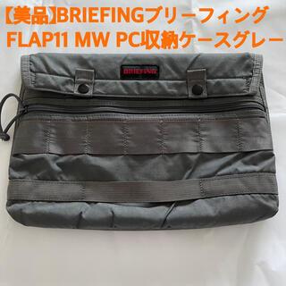 ブリーフィング(BRIEFING)の【美品】BRIEFINGブリーフィングFLAP11 MW PC収納ケースグレー(セカンドバッグ/クラッチバッグ)