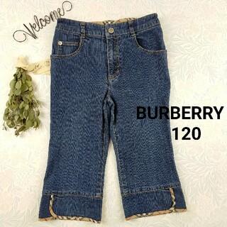 BURBERRY - バーバリー ノバチェック デニム クロップドパンツ 120