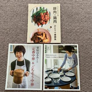 レシピ冊子 3冊セット LEE付録(料理/グルメ)