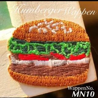 ジュ〜シ〜deおいしそう!てりやきマックバーガー風 ハンバーガー ワッペン