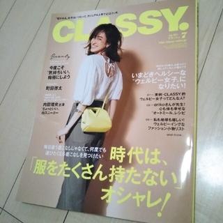 コウブンシャ(光文社)のCLASSY. (クラッシィ) 2021年 07月号(その他)